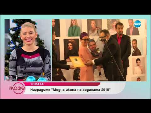 "Наградите ""Модна икона на годината 2018"" - ""На кафе"" (13.12.2018)"