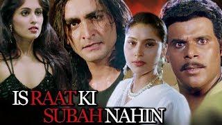 Is Raat Ki Subah Nahin (1996) Full Movie - Hindi Thriller Movie   Sudhir Mishra   Nirmal Pandey