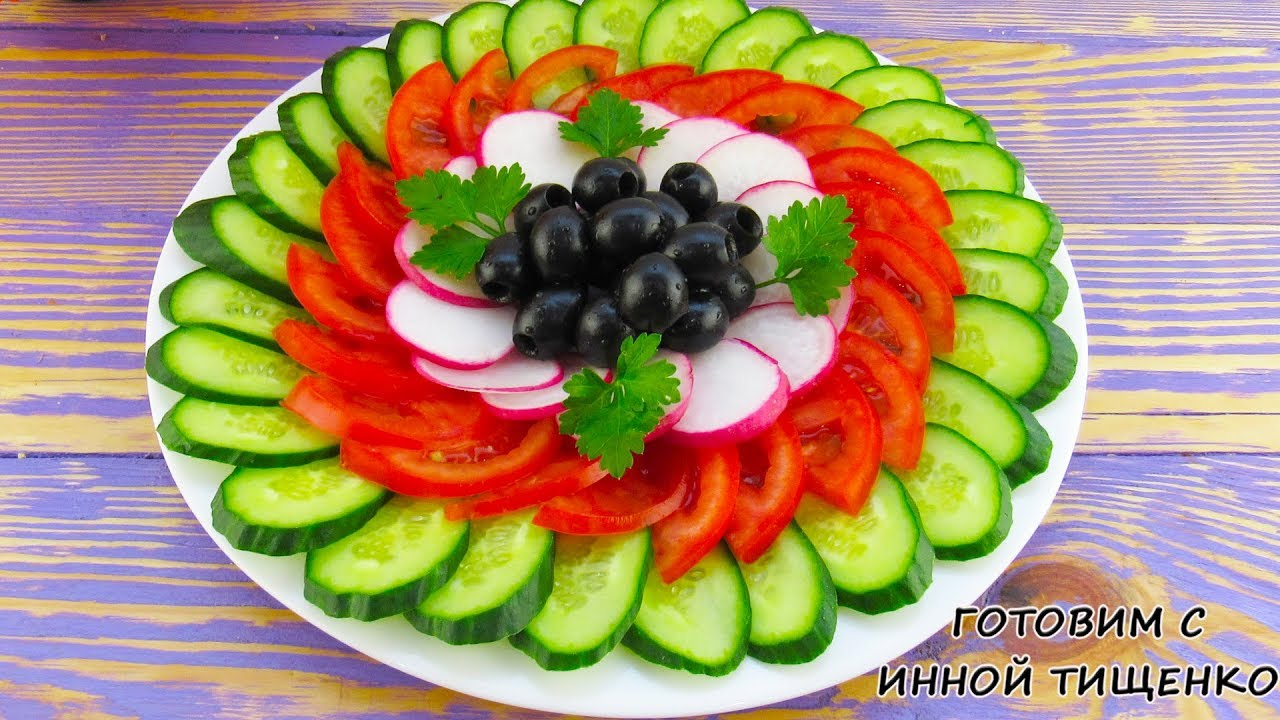 Как красиво нарезать овощи для сервировки праздничного стола на Новый Год 2020! Овощная нарезка