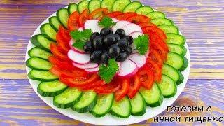 ОВОЩНАЯ НАРЕЗКА на Праздничный стол! Красивая нарезка овощей - 2 идеи!