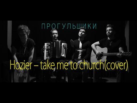 Хозьер по-русски от Прогульщиков (Hozier – take me to church cover)