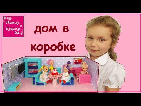 Мой дом для Барби!
