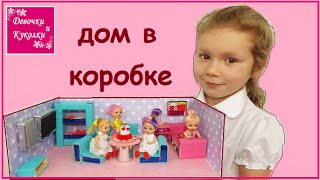 Дом для кукол в коробке - House of dolls in a box