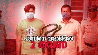 കൊലപ്പെടുത്താന് രണ്ടുതവണ പാമ്പിനെ വാങ്ങി; കൊലപാതകം രണ്ടാംശ്രമത്തില് | Kollam | Anchal | Murder cas