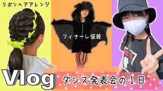 ★Vlog★あきあさぎんダンス発表会の1日