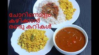 തേങ്ങയില്ലാതെ തക്കാളി തീയലും മീൻ തോരനും കൂട്ടിയൊരു ഊണ് ||Easy Curry for Lunch||Anu