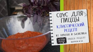 Классический СОУС для ПИЦЦЫ Видео рецепт универсального томатного соуса с базиликом