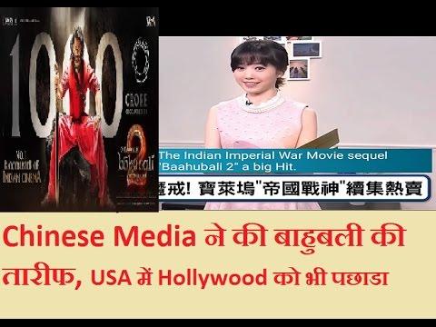 Chinese Media Praise Bahubali 2, India's Blockbuster Beats Hollywood Movie In USA