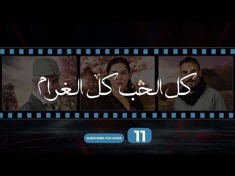 Kol El Hob Kol El Gharam Episode 11 - كل الحب كل الغرام الحلقة الحادية عشر