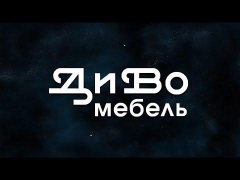 """Торговая марка мебели """"ДиВо"""", Ярославль"""