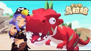Non-stop Ulala Mobile Gameplay(不休的烏拉拉)