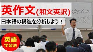 【英語学習法】英作文(和文英訳)日本語の構造を分析しよう!