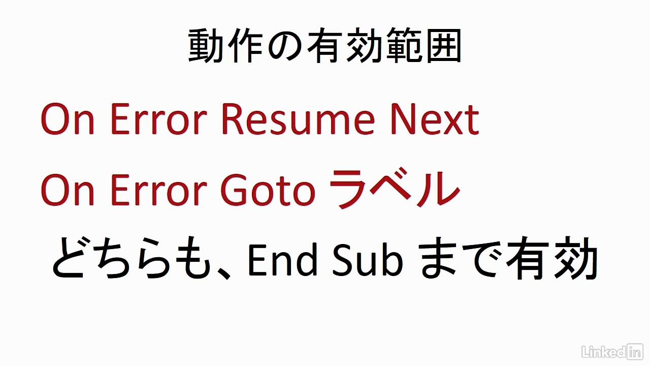 Generous Excel Vba On Error Goto 0 Ideas Example Resume And