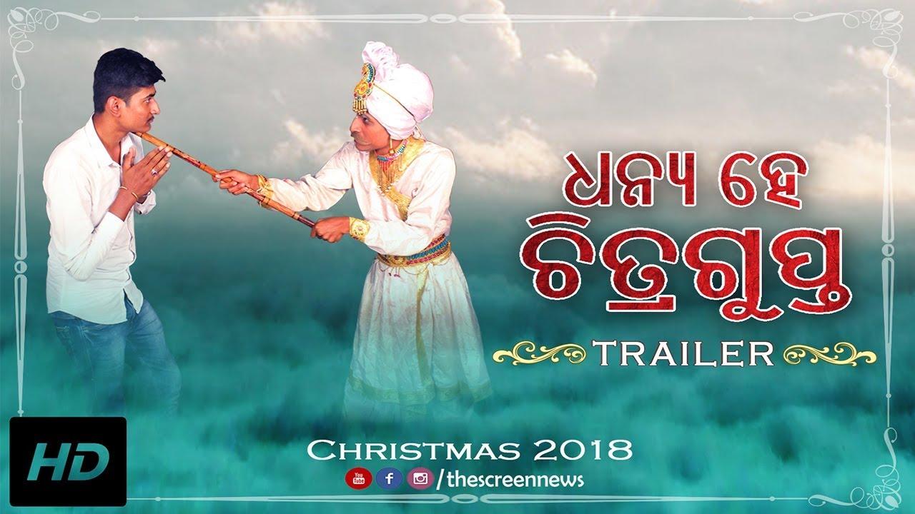 PUB G Effect   Official Trailer - Dhanya He Chitragupta   Odia Short Movie - Screen News