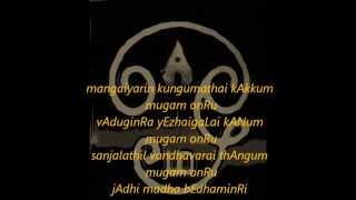 Thiruchendoorin Kadalorathil- Murugan Song[ LYRICS VIDEO]