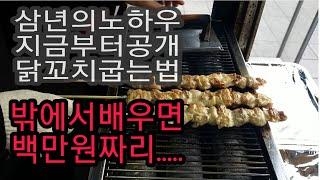 3년간의 노하우  - 닭꼬치 굽는법(roasting m…