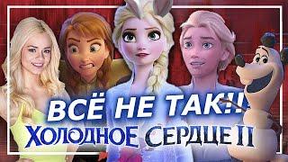Холодное сердце 2 Обзор Мультфильма