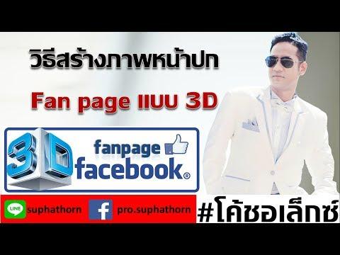 วิธีสร้างภาพหน้าปกFacebook fan page แบบHD