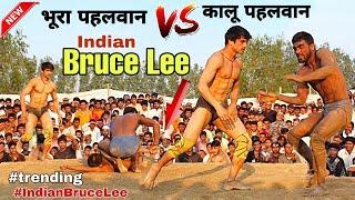 भूरा पहलवान ( Bruce Lee) की कालू पहलवान से जबरदस्त टक्कर। Kushti Dangal