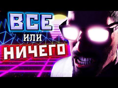 BLACK MESA - ТОЛЬКО С МОНТИРОВКОЙ