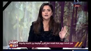 صباح دريم | مفاجأة.. قبل تفجير الكنيسة قناة الجزيرة القطرية تنشر تقرير للوقيعة بين الأقباط والدولة