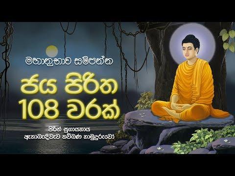 ජය පිරිත 108 වරක් - Jaya Piritha 108 Warak | Seth Pirith | Sinhala Pirith | Dahami Desawana
