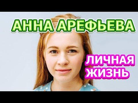 Анна Арефьева - биография, личная жизнь, муж, дети. Актриса сериала Гений (2019)