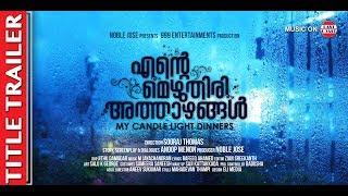 Ente Mezhuthiri Athazhangal | Title Trailer | Anoop Menon | Miya George | Sooraj Thomas | #EMA
