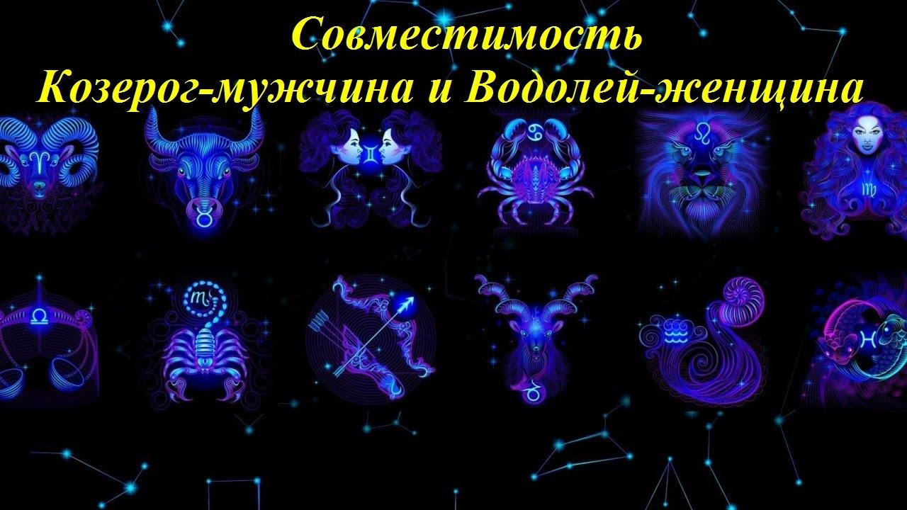 Водолей и козерог сексуальный гороскоп