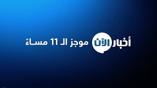25-06-2017 | موجز الحادية عشر مساءً لأهم الأخبار من #تلفزيون_الآن