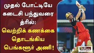 முதல் போட்டியே கடைசி பந்துவரை த்ரில் - வெற்றிக் கணக்கை தொடங்கிய பெங்களூர் அணி! | IPL 2021 | RCB