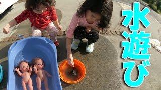 ●普段遊び●お庭で水遊び♪ちょっぴりメルちゃん♡まーちゃん【4歳】おーちゃん【2歳】 thumbnail