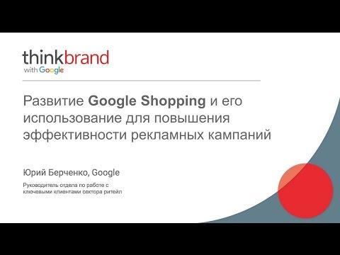 Развитие Google Shopping и его использование для повышения эффективности рекламных кампаний
