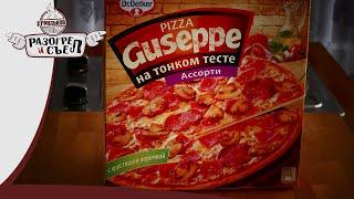 Разогрел и съел: Пицца DR.OETKER Guseppe Ассорти