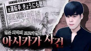 [미스테리사건]일본 흑역사 최악의 프로파일링 #아시카가사건