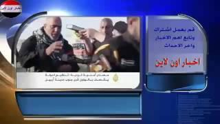 اخرالاخبارعن فشل العراق فى استرجاع تكريت من تنظيم الدولة الاسلامية محاولة عدة مرات شاهد وع