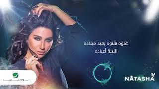 Natasha Hannooh With Lyrics ناتاشا هنوه عيد ميلاده بالكلمات