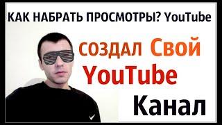 ПРОДВИЖЕНИЕ ЮТЮБ КАНАЛА ПО ЗАРАБОТКУ В ИНТЕРНЕТЕ! Как набрать просмотры новому YouTube каналу.