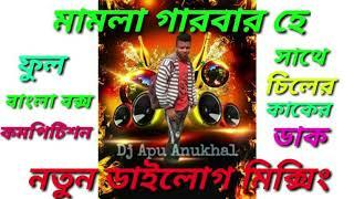 😎Jab Ladki Siti Bajaye😎 Jitendra Hit Song Full Dialogue Mix By Dj Apu Anukhal