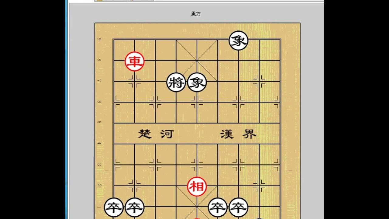 象棋線上課程(3)基本功殘局-這殘局你能破解嗎?(趙奕帆) - YouTube