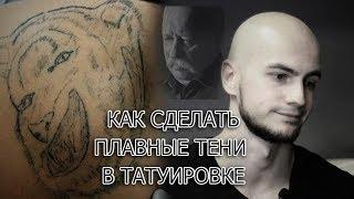 Как сделать плавные тени в татуировке