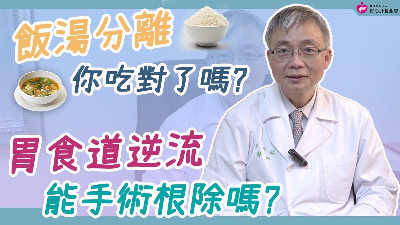 「飯湯分離」你吃對了嗎?胃食道逆流能手術根除嗎?|好心肝·好健康 - YouTube