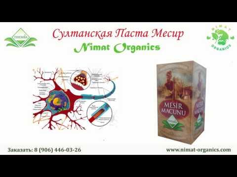 Паста Султана Месир от официального представителя фабрики в России. Nimat Organics.