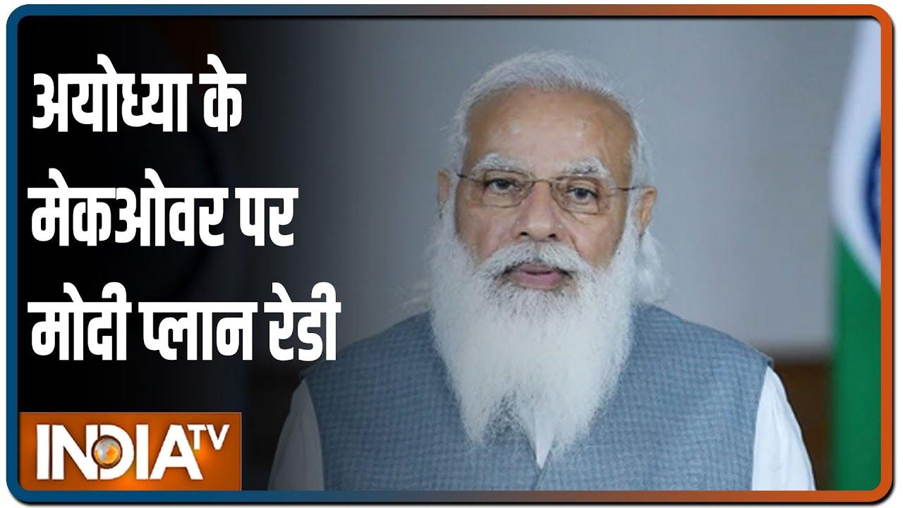 Ayodhya के मास्टर प्लान पर PM Modi थोड़ी देर में करेंगे समीक्षा बैठक