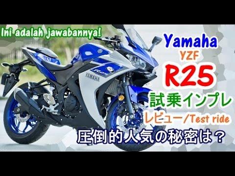 ヤマハ YZF-R25/試乗インプレ】C...