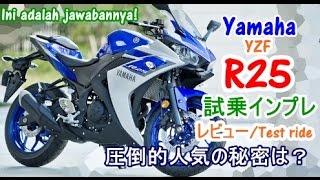 【ヤマハ YZF-R25/試乗インプレ】CBRやNINJAとの違いとその絶賛の理由は?Yamaha R25 tayangan /test drive/harga/apandu uji