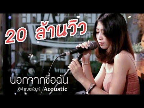ActArt นอกจากชื่อฉัน Acoustic Cover By อีฟ x โอ๊ต「Happy Cloud」