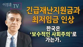 긴급재난지원금과 최저임금 인상 - 한국은 '보수적인 사…