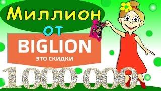 """Бабушка Шошо для конкурса """"Миллион от Biglion"""" =)"""