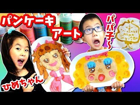 プリンセスさんと対決!どっちがうまい? カラフル パンケーキアート プリンセス姫スイートTV編 Pancake Art Challenge 6